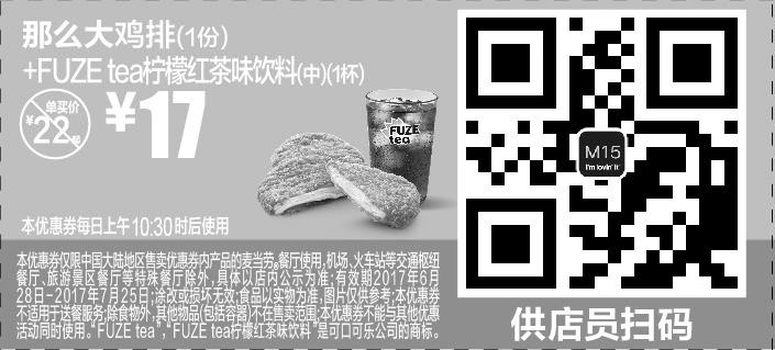 麦当劳优惠券(麦当劳手机优惠券)M15:那么大鸡排(1份)+FUZEtea柠檬茶味饮料(中)(1杯) 优惠价17元 省5元