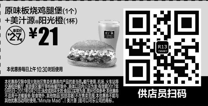 麦当劳优惠券(9月麦当劳优惠券)R13:原味板烧鸡腿堡(1个)+美汁源阳光橙(1杯) 优惠价21元