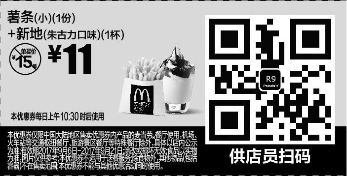麦当劳优惠券(9月麦当劳优惠券)R9:薯条(小)(1份)+新地(朱古力味)(1杯) 优惠价11元