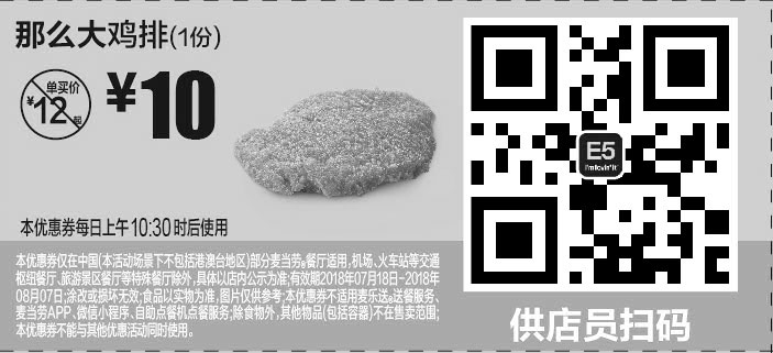 麦当劳优惠券(麦当劳手机优惠券)E5:那么大鸡排(1份) 优惠价10元
