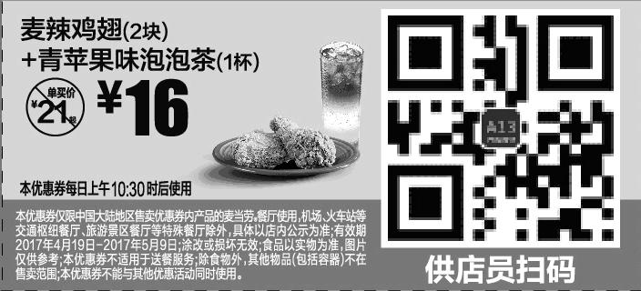 麦当劳优惠券(麦当劳手机优惠券):麦辣鸡翅+青苹果味泡泡茶 优惠价16元