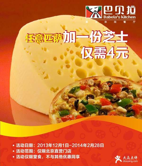 巴贝拉优惠券(北京巴贝拉优惠券):任意匹萨加一份芝士仅需4元