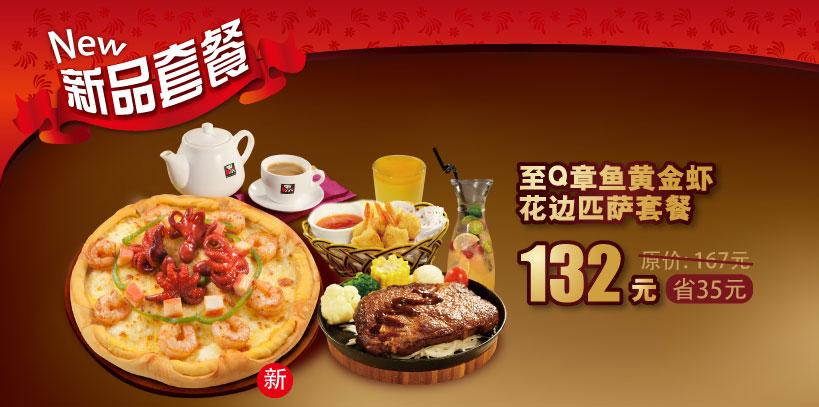 巴贝拉优惠券:至Q章鱼黄金虾花边匹萨套餐 仅售132元 省35元