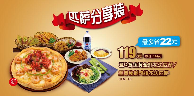 巴贝拉优惠券:至Q章鱼黄金虾花边匹萨/至尊秘制鸡排花边匹萨 仅售119元 省22元