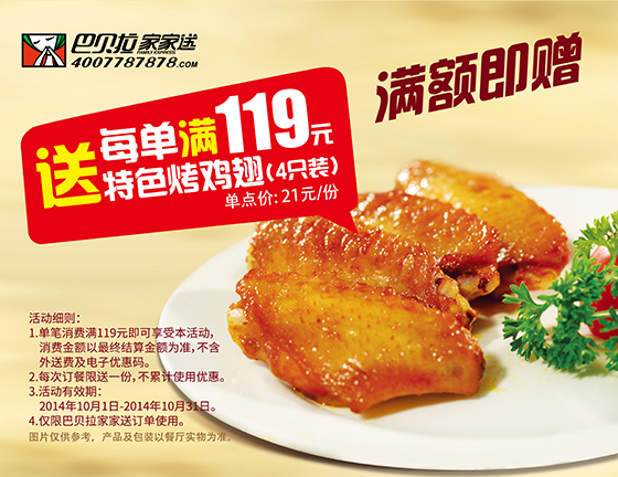 巴贝拉优惠券:单笔消费满119元送特色烤翅