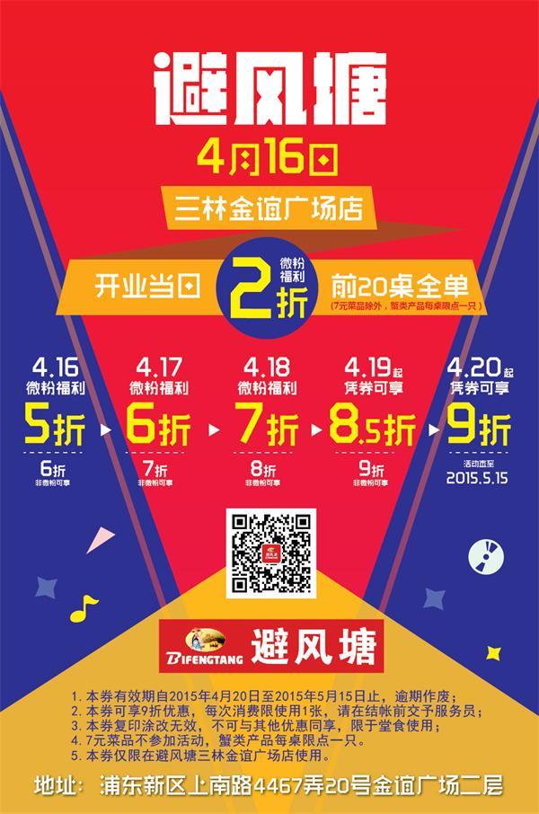 避风塘优惠券(上海避风塘优惠券):全单9折优惠券