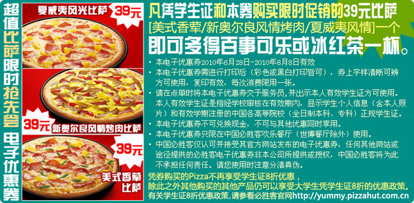 必胜客优惠券:凭学生证和本券购买限时促销的39元比萨