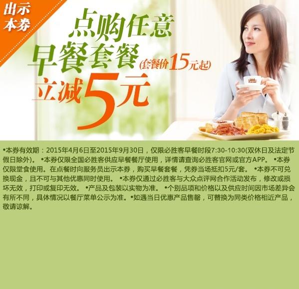 必胜客手机优惠券(必胜客优惠券):点购任意早餐套餐立减5元