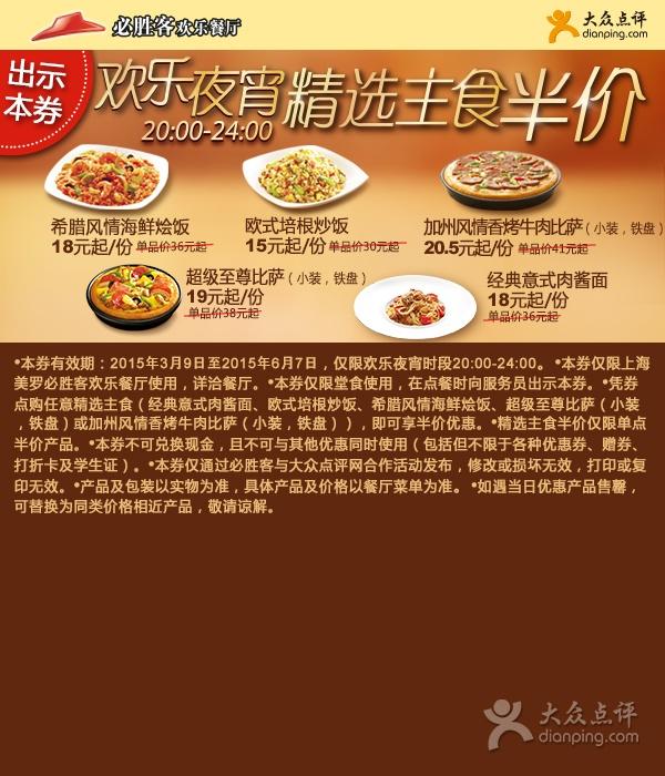 必胜客手机优惠券(上海美罗必胜客优惠券):欢乐夜宵精选主食半价
