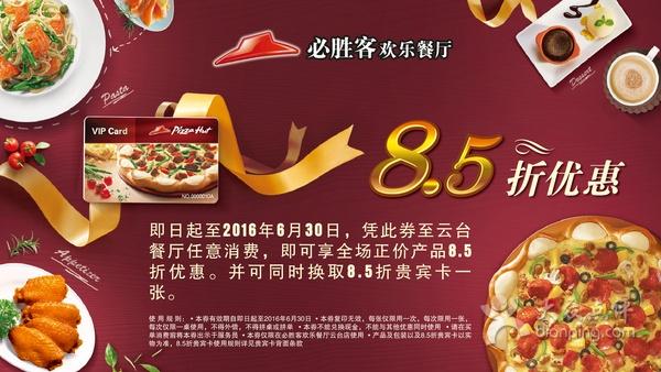 必胜客优惠券(上海云台餐厅必胜客优惠券):凭券消费享全场正价产品8.5折