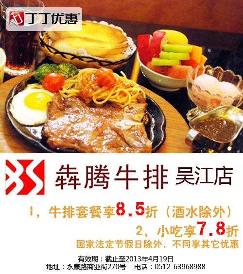 �奶谂E庞呕萑�(苏州�奶谂E庞呕萑�):牛排套餐享8.5折 小吃享7.8折