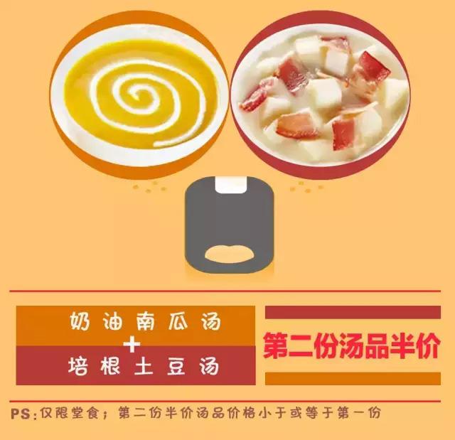 棒约翰优惠券:新品培根土豆汤或奶油南瓜汤第二份半价