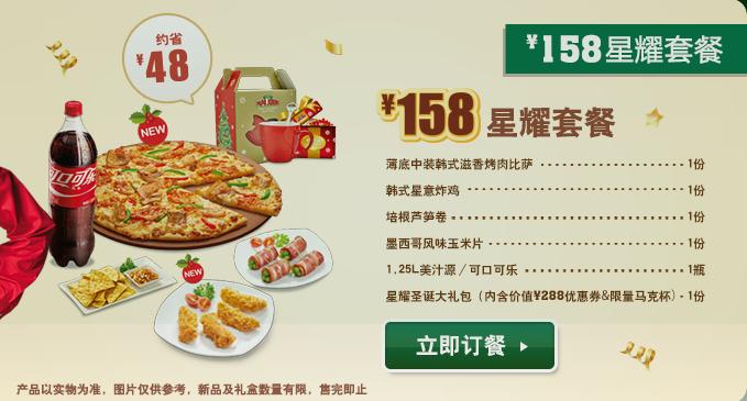 棒约翰优惠券:星耀套餐仅售158元 省48元