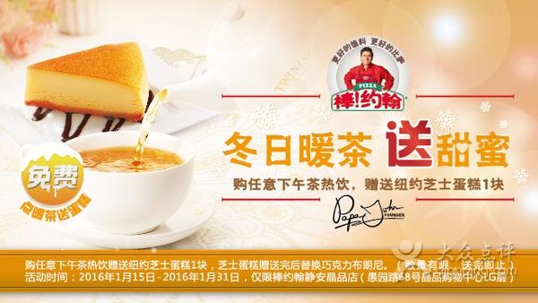 棒约翰优惠券(上海棒约翰):购任意下午茶热饮即送芝士蛋糕