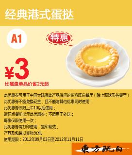 麦当劳优惠券(麦当劳3月4月优惠券):麦乐鸡(5块) 麦炫酷阳光橙口味图片