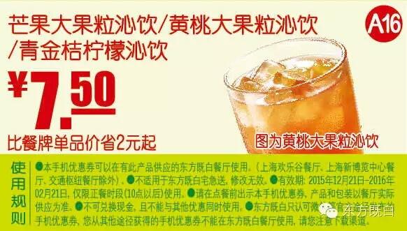 东方既白优惠券A16:芒果大果粒沁饮/黄桃大果粒沁饮/青金桔柠檬沁饮 优惠价7.5元 省2元