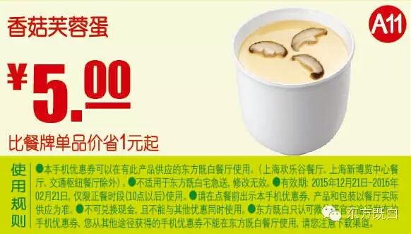 东方既白优惠券A11:香菇芙蓉蛋 优惠价5元 省1元