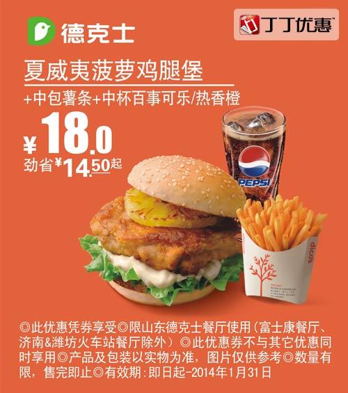 德克士优惠券(山东德克士优惠券):夏威夷菠萝鸡腿堡+中包薯条+中杯百事可乐/热香橙 仅售18元 省14.5元