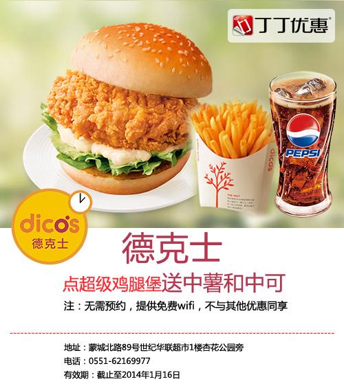德克士优惠券(合肥德克士优惠券):点超级鸡腿堡送中薯和中可