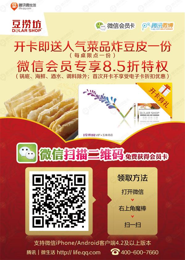 豆捞坊优惠券(上海豆捞坊优惠券):微信扫描二维码,可享全单8.5折优惠