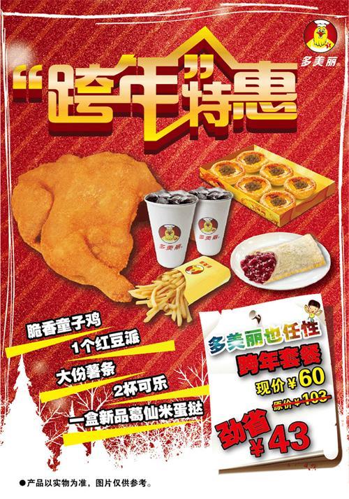 多美丽优惠券:脆香童子鸡+红豆派+薯条+2杯可乐+葛仙米蛋挞 仅售60元 省43元