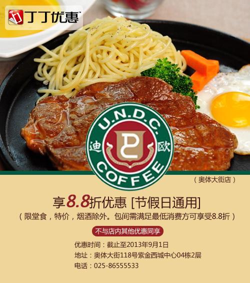 迪欧咖啡优惠�唬�南京迪欧咖啡奥体大街店优惠�唬�:凭�豢上�88折优惠