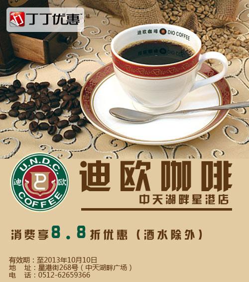 迪欧咖啡优惠��(苏州迪欧咖啡优惠��):全场消费8.8折优惠