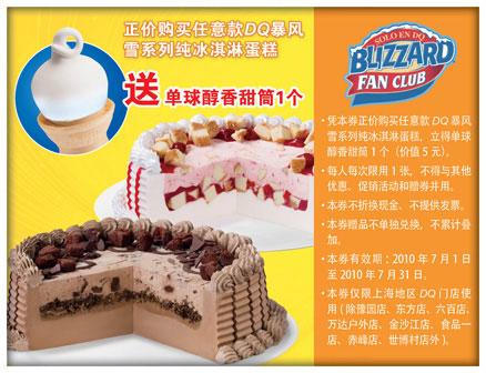 购买任意款DQ暴风雪系列纯冰淇淋蛋糕凭券送单球醇香甜筒1个 打印