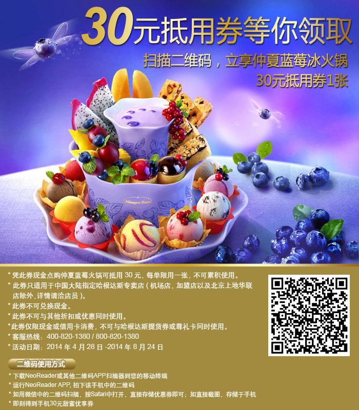 哈根达斯优惠券:点购仲夏蓝莓火锅抵用30元