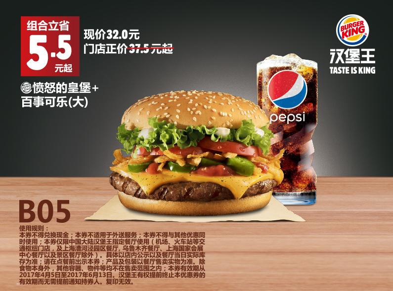 汉堡王手机优惠券B05:愤怒的皇堡+百事可乐(大) 优惠价32元 省5.5元