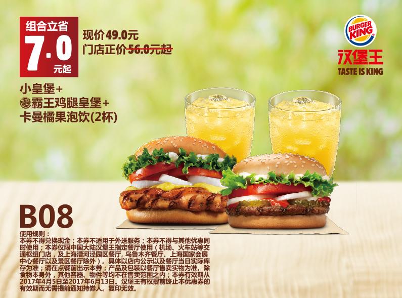 汉堡王手机优惠券B08:小皇堡+霸王鸡腿皇堡+卡曼橘果泡饮(2杯) 优惠价49元 省7元