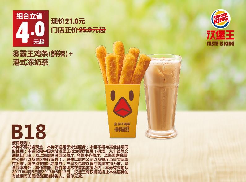 汉堡王手机优惠券B18:霸王鸡条(鲜辣)+港式冻奶茶 优惠价21元 省4元