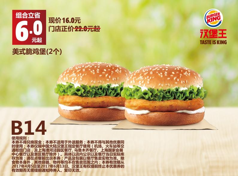 汉堡王手机优惠券B14:美式脆鸡堡(2个) 优惠价16元 省6元