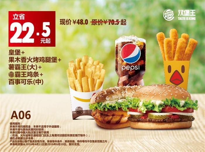 汉堡王优惠券(汉堡王手机优惠券)A06:皇堡+果木香火烤鸡腿堡+薯霸王(大)+霸王鸡条+百事可乐(中) 优惠价48元 省22.5元