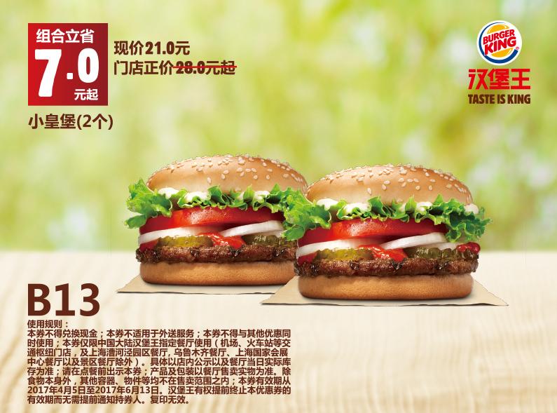 汉堡王手机优惠券B13:小皇堡(2个) 优惠价21元 省7元