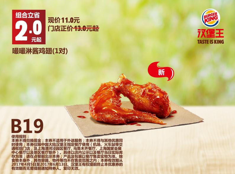 汉堡王手机优惠券B19:嘬嘬淋酱鸡翅(1对) 优惠价11元 省2元