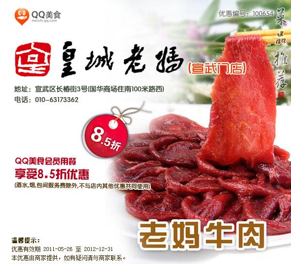 皇城老妈优惠券(北京皇城老妈):宣武门店 午晚餐8.5折优惠