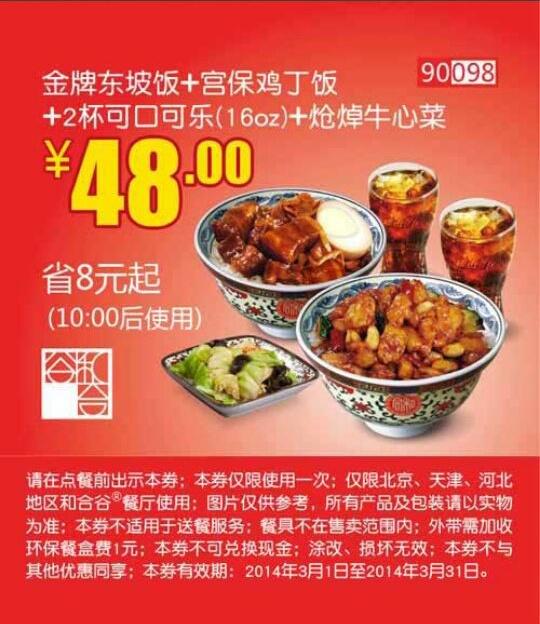 和合谷优惠券(北京、天津、河北和合谷优惠券):金牌东坡饭+宫保鸡丁饭+2杯可口可乐+炝焯牛心菜 仅售48元 省8元