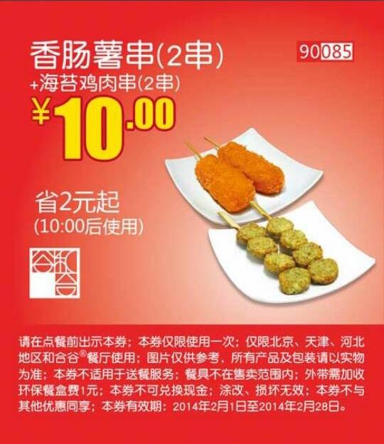 和合谷优惠券(北京、天津、河北和合谷优惠券):香肠薯串(2串)+海苔鸡肉串(2串) 仅售10元 省2元