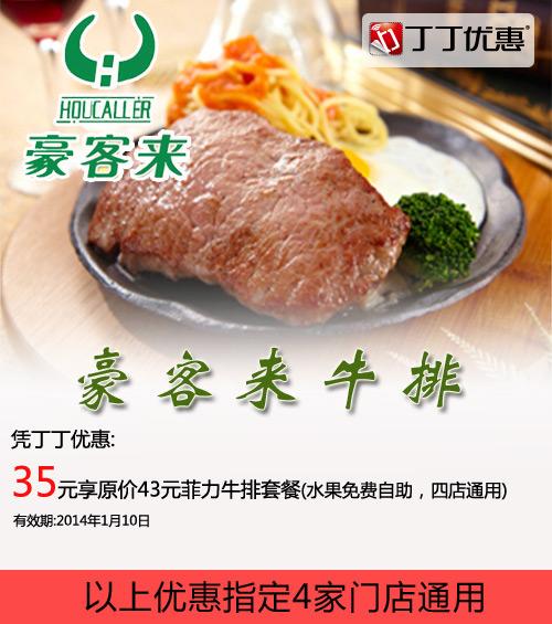 豪客来优惠券(南昌豪客来优惠券):菲力牛排套餐35元