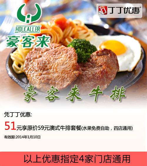 豪客来优惠券(南昌豪客来优惠券):澳式牛排套餐51元