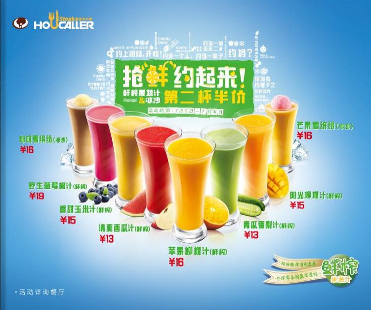豪客来优惠券:鲜榨果蔬汁和冰沙 第二杯半价