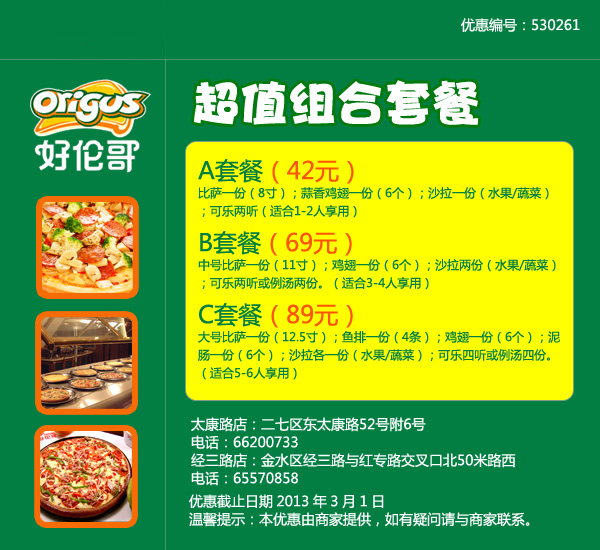 好伦哥优惠券(郑州好伦哥优惠券):超值组合套餐