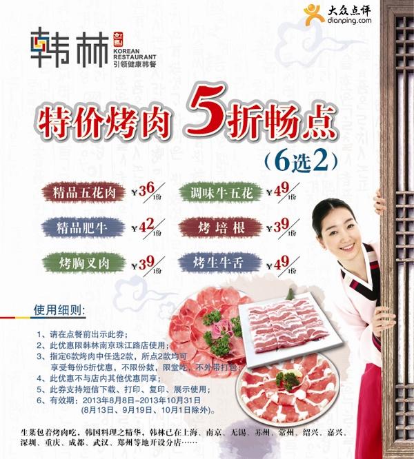 韩林炭烤优惠券(南京韩林炭烤优惠券):特价烤肉 5折畅点