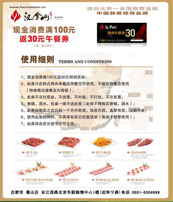 汉拿山优惠券(合肥汉拿山):现金消费满100返30元午餐券