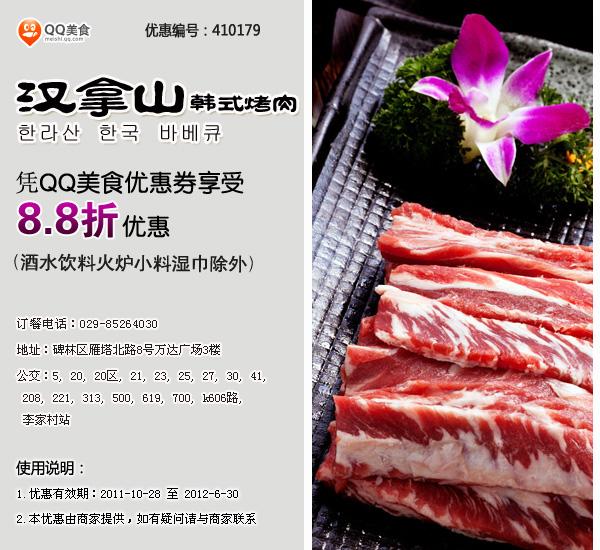 汉拿山优惠券(西安汉拿山):韩式烤肉享受8.8折优惠