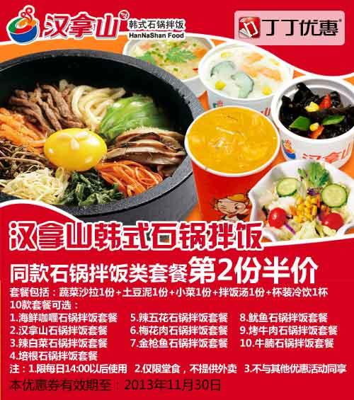 汉拿山优惠��(北京汉拿山优惠��):同款石锅拌饭类套餐第2份半价