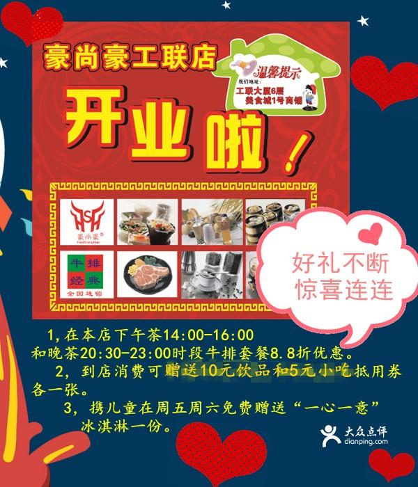 豪尚豪优惠券(杭州豪尚豪优惠券):牛排套餐8.8折 消费赠饮品和小吃券