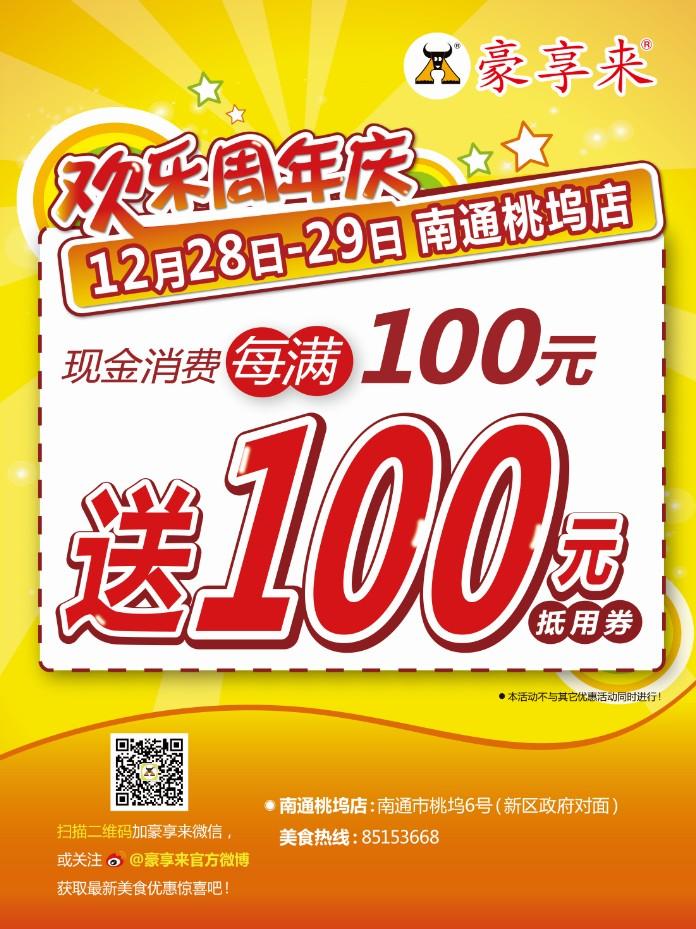 豪享来优惠��(南通豪享来优惠��):桃坞店 现金消费每满100元送100元抵用券