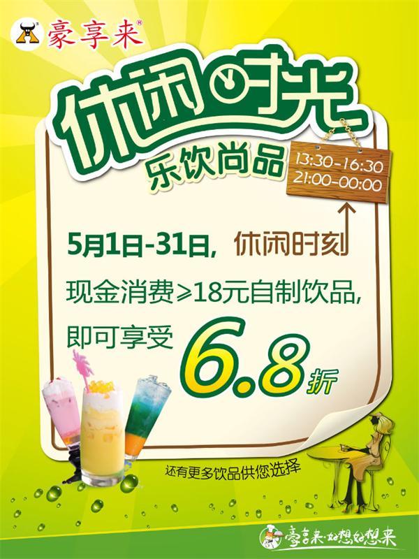 豪享来优惠��(西南豪享来优惠��):现金消费满18元自制饮品享6.8折